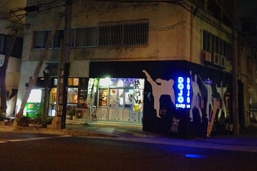 DOJO Cafe Bar