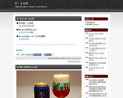 ビール日記