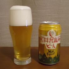 軽井沢高原ビール ワイルドフォレスト