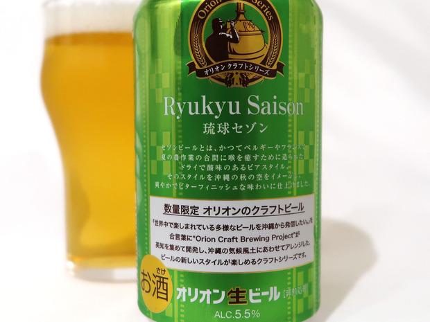 琉球セゾン
