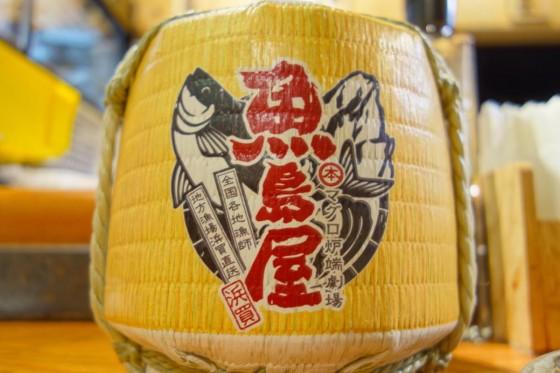 魚島屋 樽