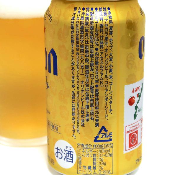 オリオンビール オリオン島恵み 原材料