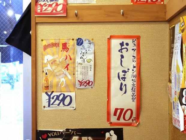 おしぼりは70円