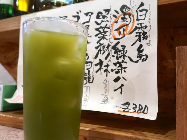 濁り緑茶ハイ