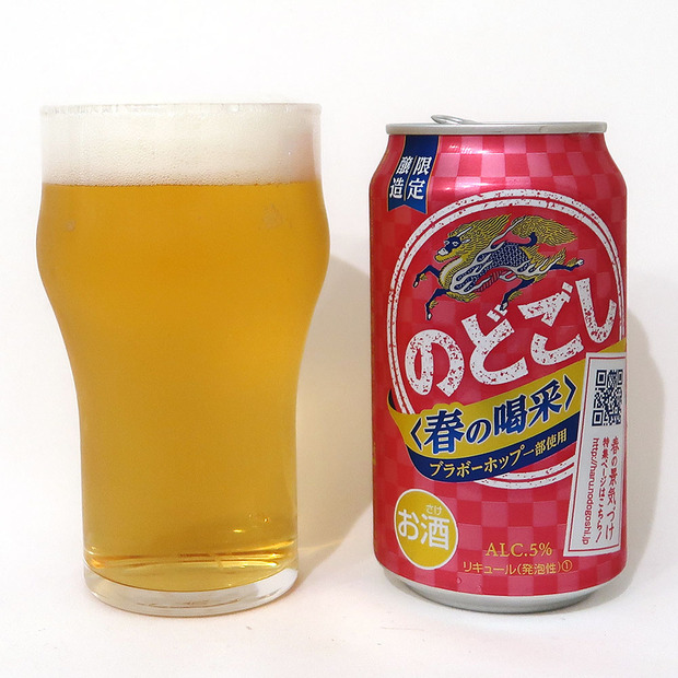 キリンビール のどごし<春の喝采>