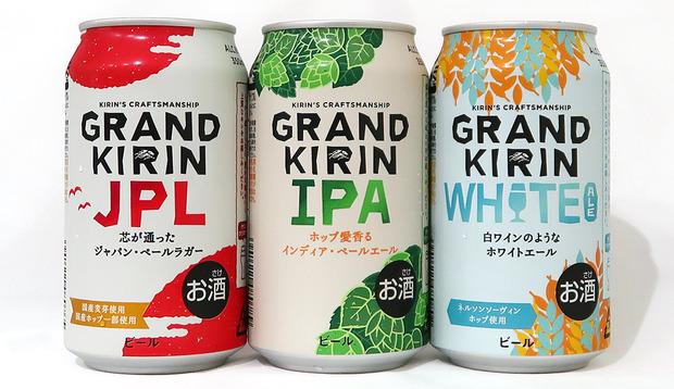 キリンビール GRAND KIRIN