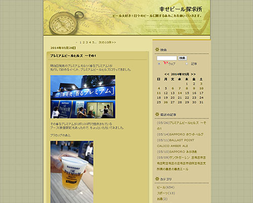 幸せビール探究所