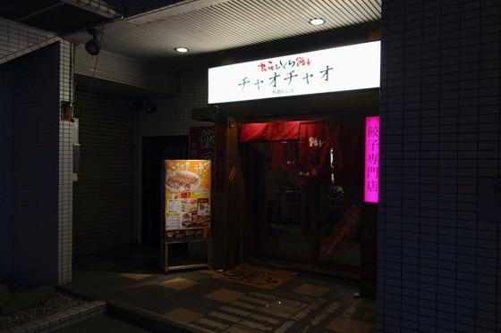 チャオチャオ 那覇松山店