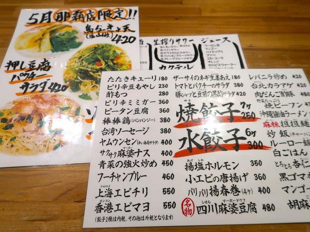 餃子屋 弐ノ弐 メニュー