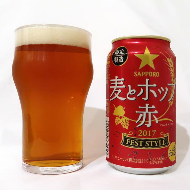 サッポロビール 麦とホップ <赤> フェストスタイル