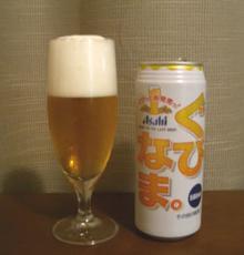 Asahi ぐびなま