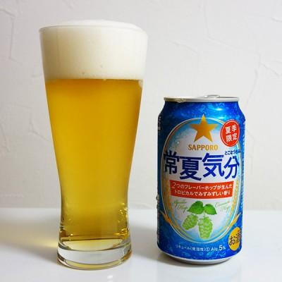 サッポロビール 常夏気分