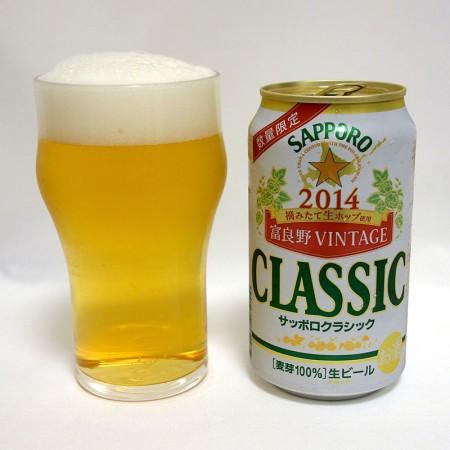 サッポロビール サッポロクラシック 富良野VINTAGE 2014