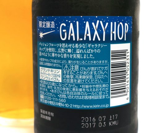 GALAXYHOP -2016 SESSION IPA- 説明
