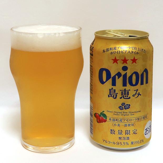 オリオンビール オリオン島恵み