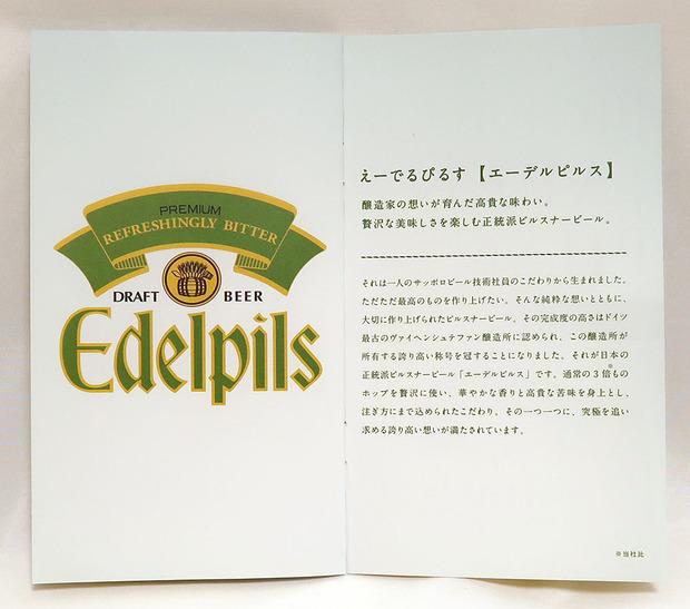 エーデルピルス 冊子