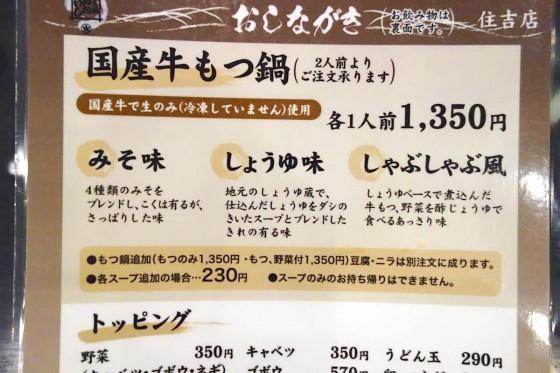 福岡・博多「おおいし 住吉店」 もつ鍋&ビール