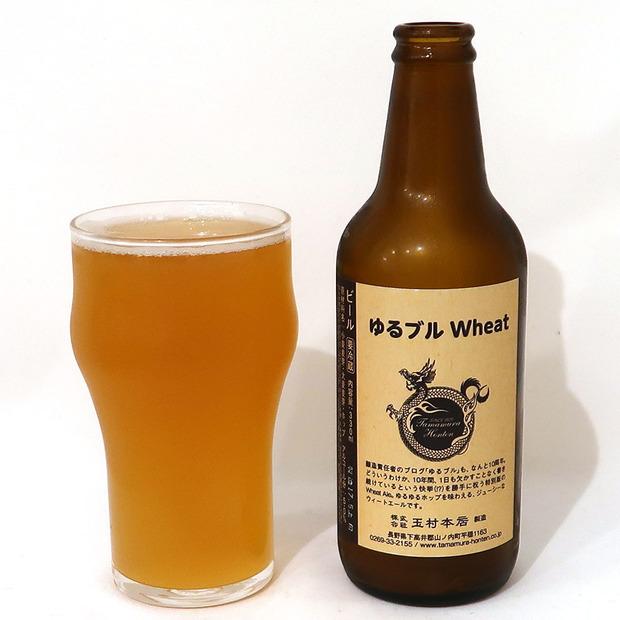 玉村本店 志賀高原ビール ゆるブルWheat