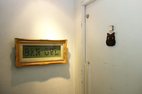 県庁前 BAR OWL