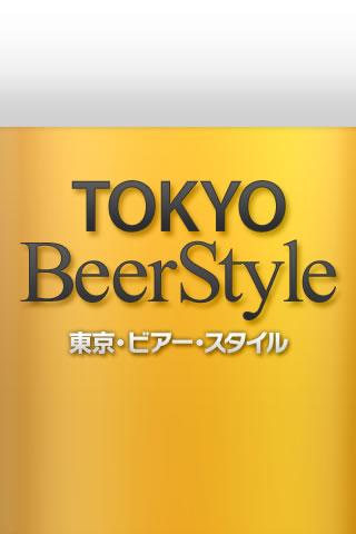 東京・ビアー・スタイル