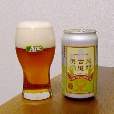 生ビールブログ -とりあえず生!--熊野古道麦酒