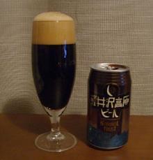 軽井沢高原ビール ナショナルトラスト