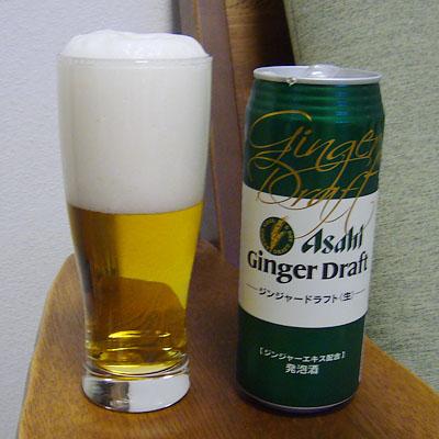 アサヒビール ジンジャードラフト