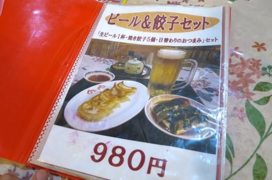 漢謝園 安里店 ビールセット