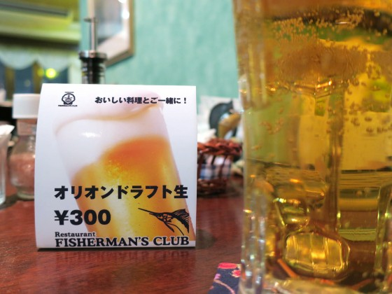 3杯目からでも300円