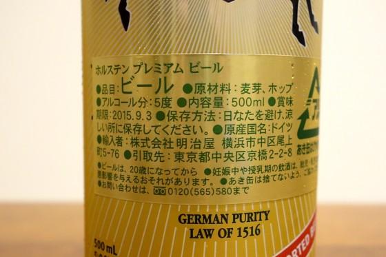 ドイツビール ホルステン
