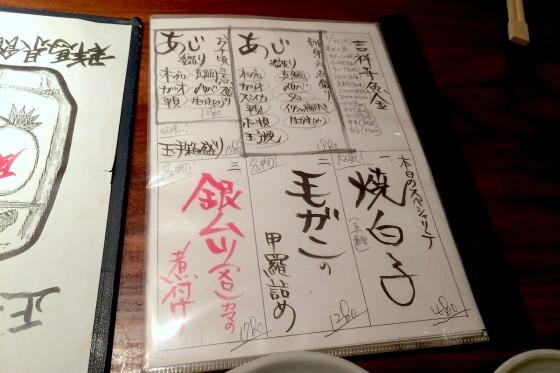 魚金 吉祥寺店 メニュー
