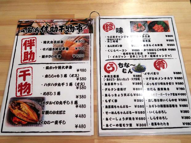 大輝鮮魚店 メニュー