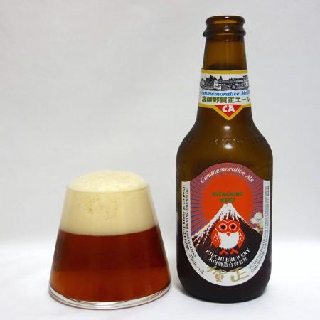 常陸野ネストビール 賀正エール