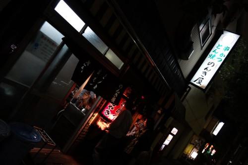 名古屋 のんき屋