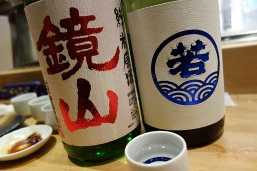 鏡山&若波