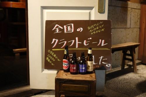 全国のクラフトビールはじめました。
