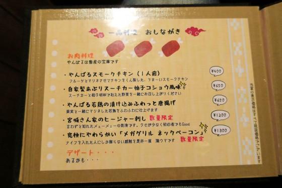 お肉料理 メニュー