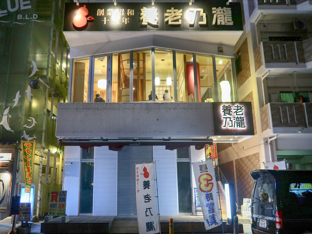 養老乃瀧(おもろまち店)