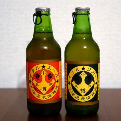 北海道麦酒醸造 オタルラガー&オタルエール