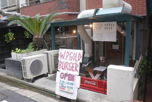 渋谷 ウーピーゴールドバーガー