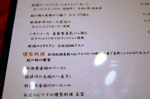 SWANLAKE Pub Edo メニュー