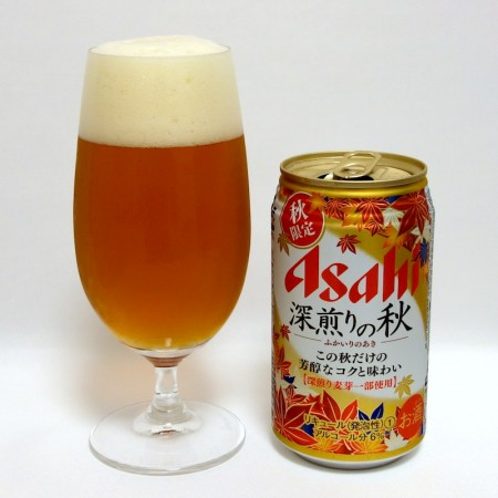 アサヒビール Asahi 深煎りの秋