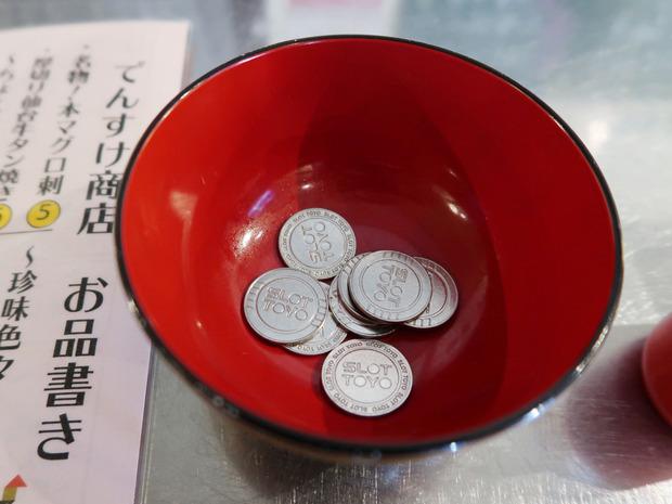 でんすけコイン