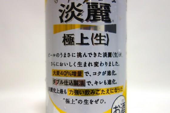 キリンビール 淡麗極上〈生〉