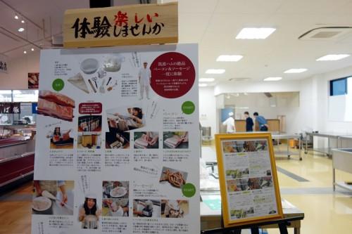 筑波ハムの手作りハム体験教室