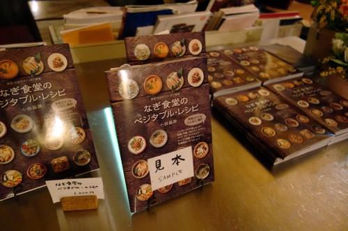 なぎ食堂のベジタブルレシピ