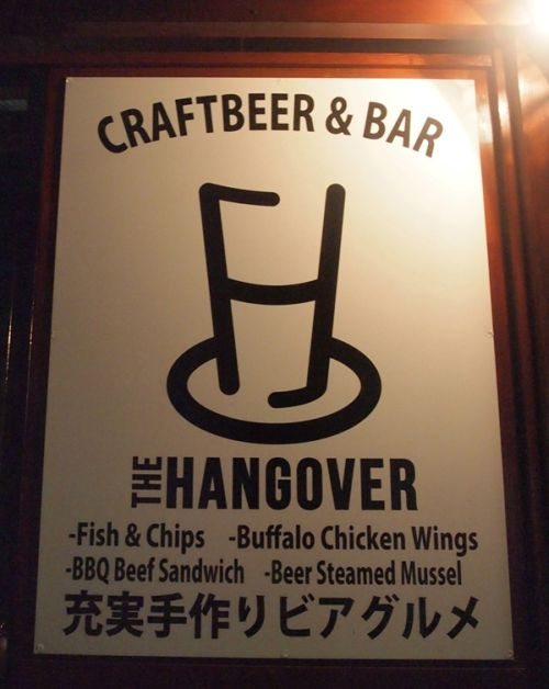 The Hangover Craft Beer & Bar