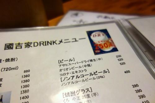 スーパードライが250円