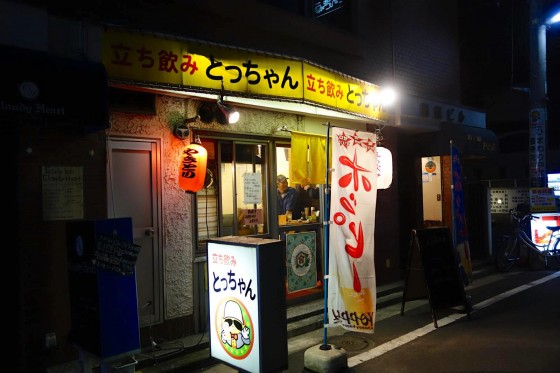 立ち飲み とっちゃん 鶴見店