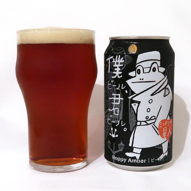 ヤッホーブルーイング 僕ビール、君ビール。ミッドナイト星人